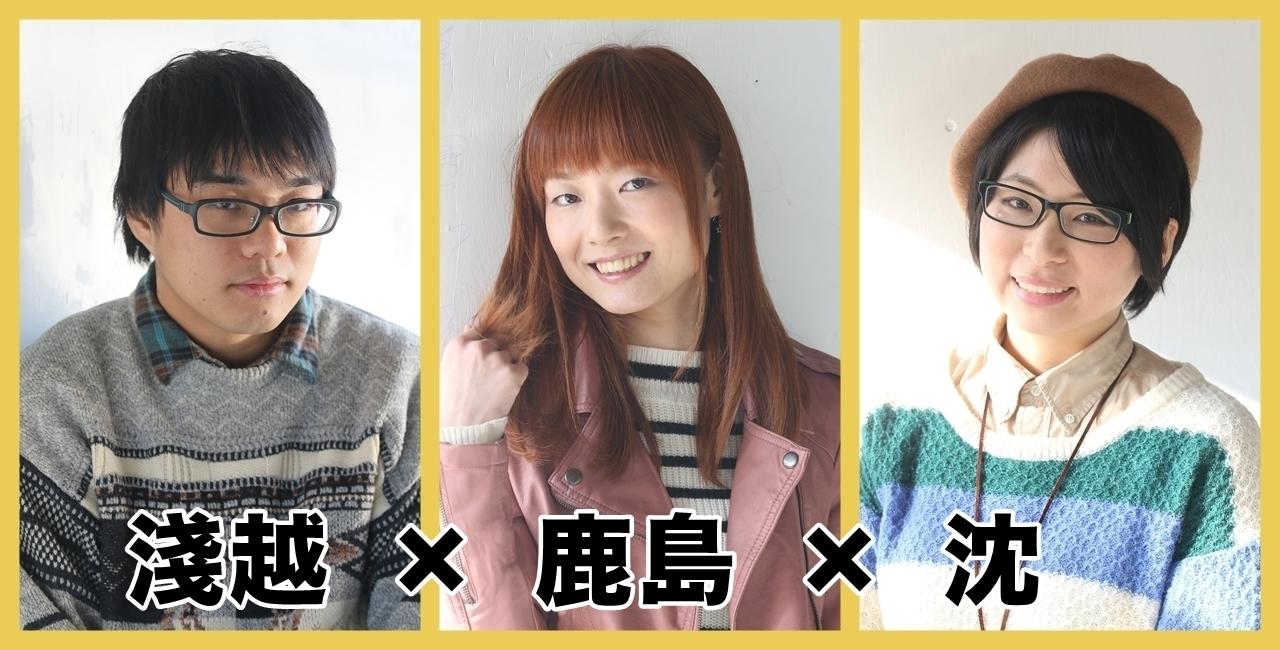 asakoshi&kashima&sim.jpg