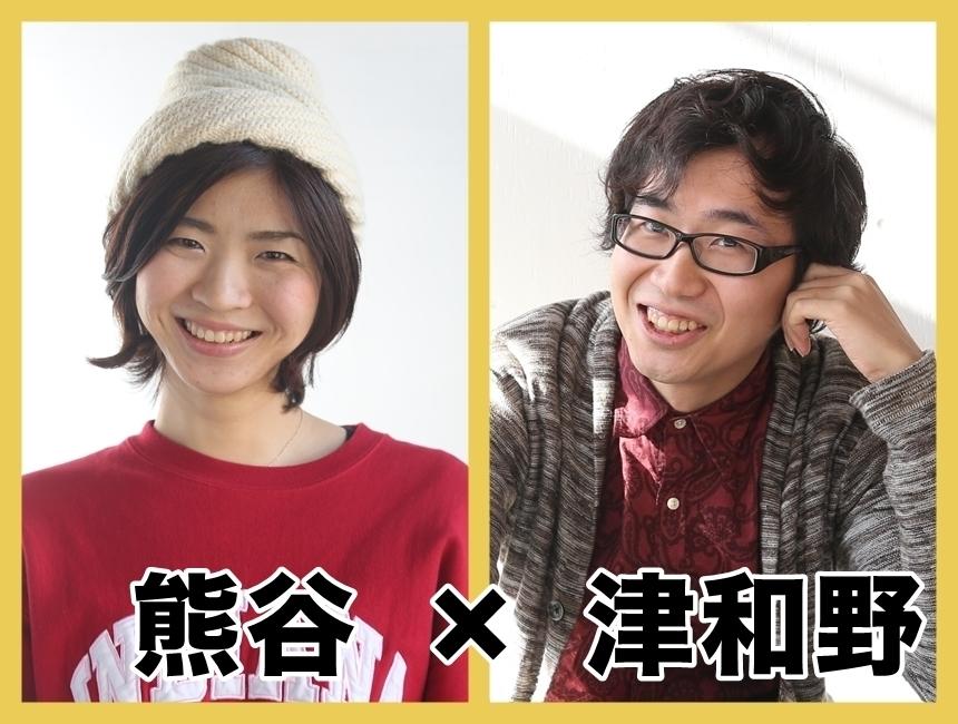 kumagai&tsuwano.jpg